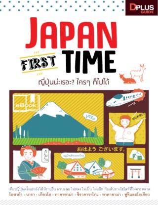 หน้าปก-japan-first-time-ookbee
