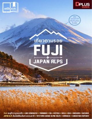 เที่ยวตามรอย-fujijapan-alps-หน้าปก-ookbee