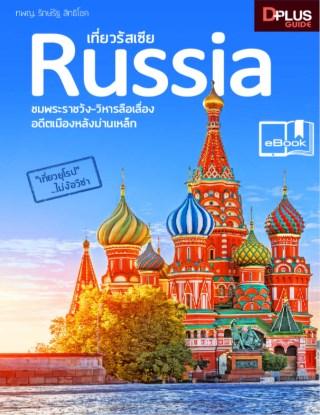 หน้าปก-เที่ยวรัสเซีย-russia-ชมพระราชวัง-วิหารลือเลื่อง-อดีตเมืองหลังม่านเหล็ก-ookbee