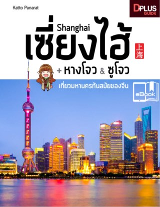 shanghai-เซี่ยงไฮ้หางโจว-ซูโจว-เที่ยวมหานครทันสมัยของจีน-หน้าปก-ookbee