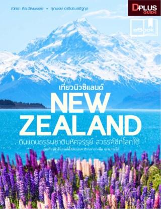 หน้าปก-new-zealand-เที่ยวนิวซีแลนด์-ดินแดนธรรมชาติมหัศจรรย์-สวรรค์ซีกโลกใต้-ookbee