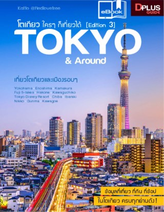 โตเกียว-ใครๆ-ก็เที่ยวได้-edition-3-tokyo-around-หน้าปก-ookbee