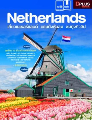netherlands-เที่ยวเนเธอร์แลนด์-แดนกังหันลม-ชมทุ่งทิวลิป-หน้าปก-ookbee