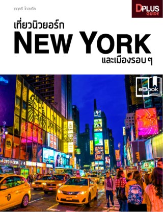หน้าปก-เที่ยวนิวยอร์ก-new-york-และเมืองรอบ-ๆ-ookbee