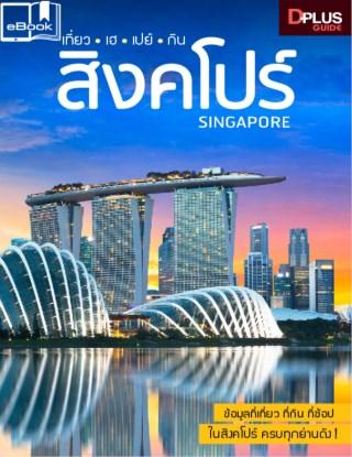 หน้าปก-เที่ยว-เฮ-เปย์-กิน-สิงคโปร์-singapore-ookbee