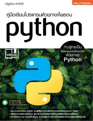 หน้าปก-คู่มือเขียนโปรแกรมด้วยภาษาไพธอน-python-ookbee