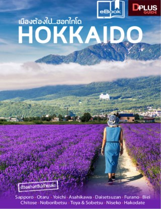 หน้าปก-เมืองต้องไปฮอกไกโด-hokkaido-ookbee