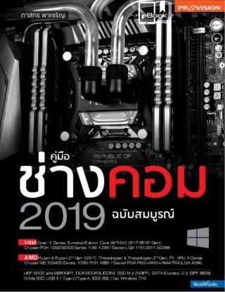 หน้าปก-คู่มือช่างคอม-2019-ฉบับสมบูรณ์-ookbee