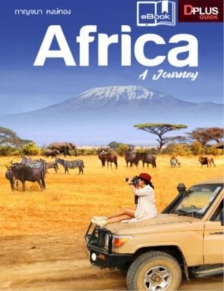 africa-a-journey-หน้าปก-ookbee