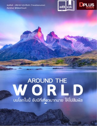 หน้าปก-around-the-world-ookbee