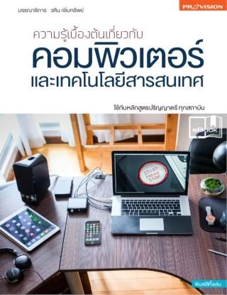 หน้าปก-ความรู้เบื้องต้นเกี่ยวกับคอมพิวเตอร์และเทคโนโลยีสารสนเทศ-ookbee