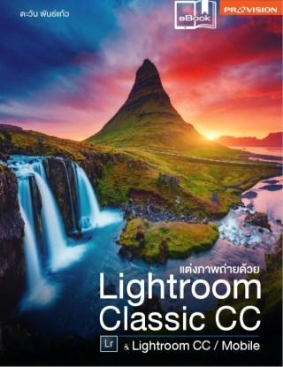 หน้าปก-แต่งภาพถ่ายด้วย-lightroom-classic-cc-lightroom-cc-mobile-ookbee