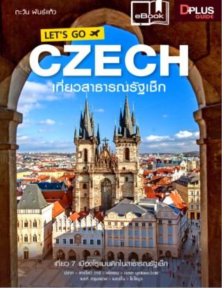 หน้าปก-lets-go-czech-เที่ยวสาธารณรัฐเช็ก-ookbee