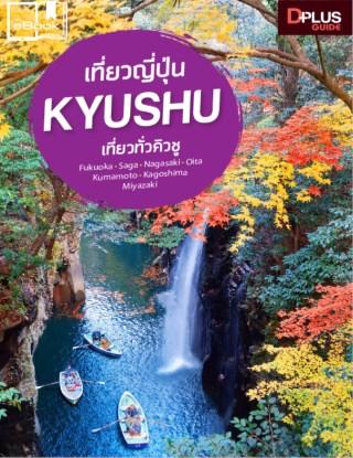 หน้าปก-เที่ยวญี่ปุ่น-kyushu-ookbee