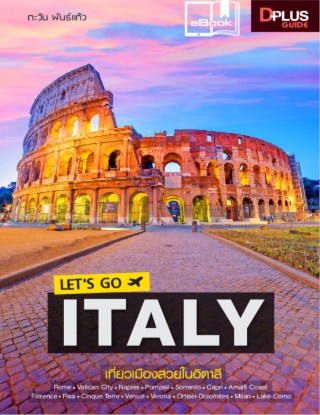 lets-go-italy-หน้าปก-ookbee