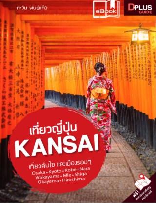 หน้าปก-เที่ยวญี่ปุ่น-kansai-ookbee