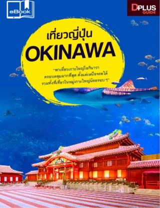 หน้าปก-เที่ยวญี่ปุ่น-okinawa-ookbee