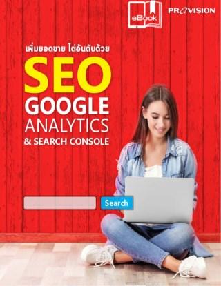 หน้าปก-เพิ่มยอดขาย-ไต่อันดับด้วย-seo-google-analytics-search-console-ookbee