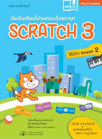 หน้าปก-เริ่มต้นเขียนโปรแกรมด้วยภาษา-scratch-3-ookbee