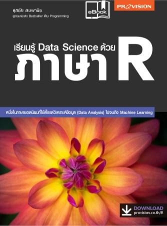 เรียนรู้-data-science-ด้วย-ภาษา-r-หน้าปก-ookbee