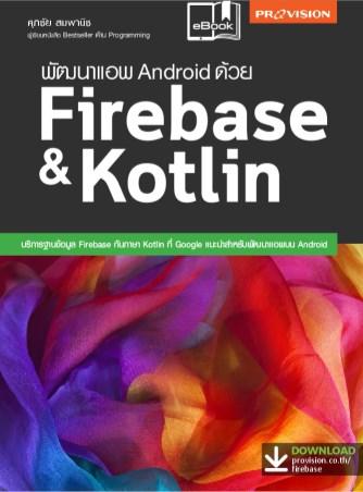 หน้าปก-พัฒนาแอพ-android-ด้วย-firebase-kotlin-ookbee