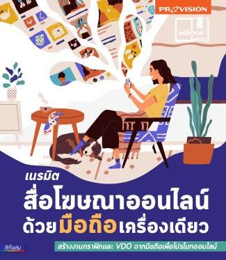 หน้าปก-เนรมิตสื่อโฆษณาออนไลน์ด้วย-มือถือ-เครื่องเดียว-ookbee