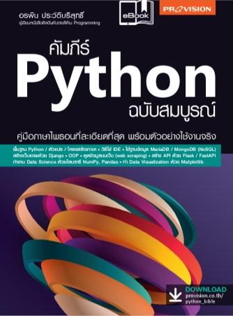 หน้าปก-คัมภีร์-python-ฉบับสมบูรณ์-ookbee