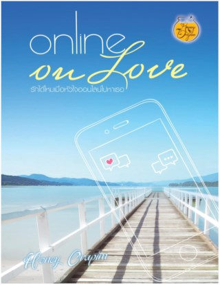 หน้าปก-online-on-love-รักได้ไหม-เมื่อหัวใจออนไลน์ไปหาเธอ-ookbee