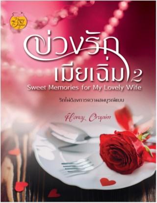 หน้าปก-บ่วงรักเมียเฉิ่ม-2-sweet-memories-for-my-lovely-wife-ookbee