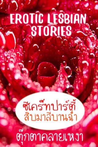 หน้าปก-ซีเคร็ทปาร์ตี้-สิบมาลีบานฉ่ำ-erotic-lesbian-stories-ookbee