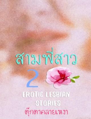 หน้าปก-สามพี่สาว-เล่ม-2-erotic-lesbian-stories-ookbee