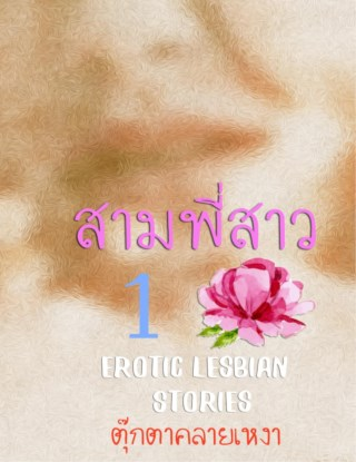หน้าปก-สามพี่สาว-เล่ม-1-erotic-lesbian-stories-ookbee