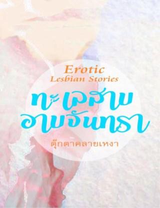 หน้าปก-ทะเลสาบอาบจันทรา-erotic-lesbian-stories-ookbee