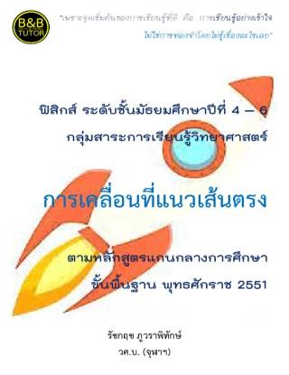หนังสือคู่มือฟิสิกส์-ม.4-6-การเคลื่อนที่แนวเส้นตรง-หน้าปก-ookbee