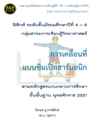 หน้าปก-หนังสือคู่มือฟิสิกส์-ม4-6-การเคลื่อนที่แบบซิมเปิลฮาร์มอนิก-ookbee