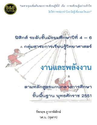 หนังสือคู่มือฟิสิกส์-ม.4-6-งานและพลังงาน-หน้าปก-ookbee