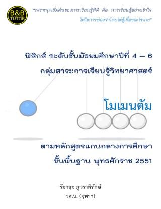 หนังสือคู่มือฟิสิกส์-ม.4-6-โมเมนตัม-หน้าปก-ookbee