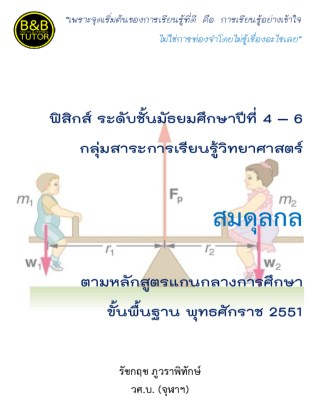 หนังสือคู่มือฟิสิกส์-ม.4-6-สมดุลกล-หน้าปก-ookbee
