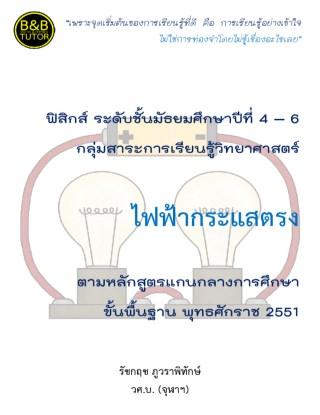 หน้าปก-หนังสือคู่มือฟิสิกส์-ม4-6-ไฟฟ้ากระแสตรง-ookbee