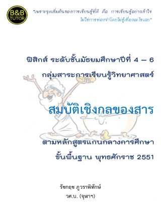 หน้าปก-หนังสือคู่มือฟิสิกส์-ม4-6-สมบัติเชิงกลของสาร-ookbee
