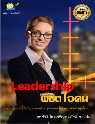 หน้าปก-leadership-พิชิตใจคน-ookbee