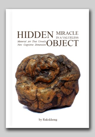 หน้าปก-hidden-miracle-in-a-valueless-object-ookbee
