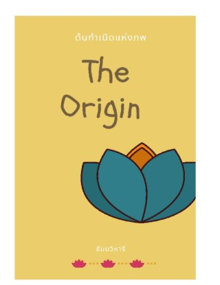 หน้าปก-the-origin-ต้นกำเนิดแห่งภพ-ookbee