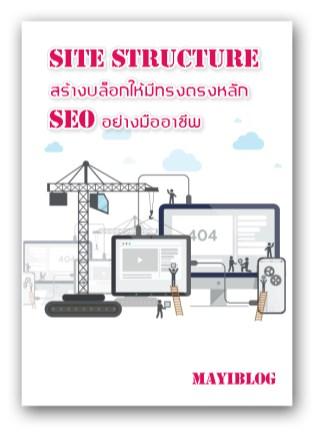 site-structure-สร้างบล็อกให้มีทรงตรงหลัก-seo-อย่างมืออาชีพ-หน้าปก-ookbee