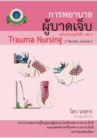 หน้าปก-การพยาบาลผู้บาดเจ็บ-ฉบับปรับปรุงครั้งที่-1-เล่ม-2-ookbee