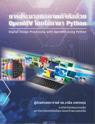 หน้าปก-การประมวลผลภาพดิจิทัลด้วย-openmv-โดยใช้ภาษา-python-ookbee