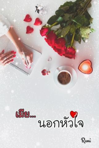 หน้าปก-เมียนอกหัวใจ-ookbee