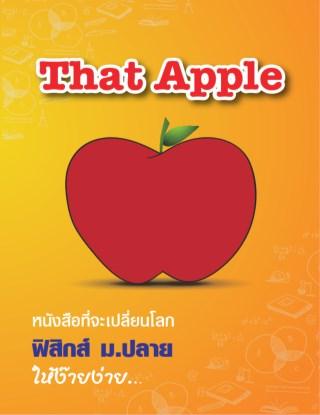 หน้าปก-that-apple-ookbee