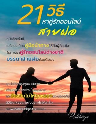 หน้าปก-21-วิธี-หาคู่รักออนไลน์สายฝอ-ookbee
