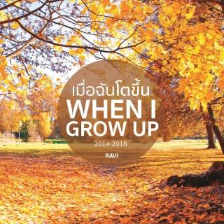 หน้าปก-เมื่อฉันโตขึ้น-when-i-grow-up-ookbee